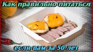 Продукты, которые обязательно нужно есть после 50 лет. Правильное питание и советы для здоровья