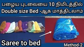 பழைய புடவையை 10 நிமிடத்தில் bed-ஆக மாத்திடலாம்   saree to bed//best out of waste