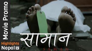 New Nepali Movie SAMAN Promo 2017/2074 | SB Shah, Jyoti Rai, Sarita Shah