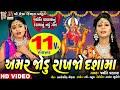 Dashama amar jodu rakhajo jyoti vanjara દશ મ ન નવ ગ ત gujrati devotional video mp3