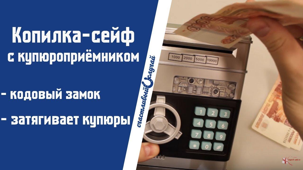Подарки банка банк сейф