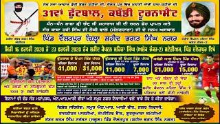 Live Football Tournament FInal Match Daulatpur SBS Nagar