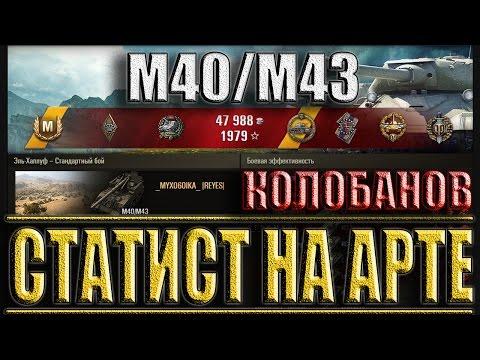 СТАТИСТ НА АРТЕ М40/М43 Колобанов. Эль - Халлуф эпичный бой. M40/M43 World Of Tanks.