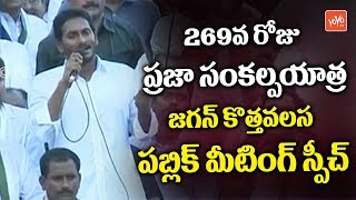 YS Jagan Full Speech in Kothavalasa Public Meeting | Praja Sankalpa Yatra 269th Day | YOYOTV Channel
