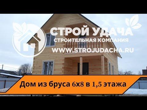 Дом из бруса 6 на 8 в 1,5 этажа