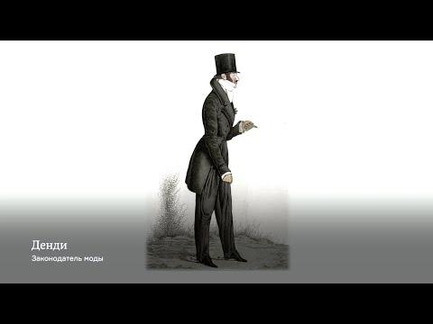 Что означает модная стрижка Онегина? Из курса «Почему мы не понимаем классиков?»
