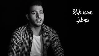 Mohamed Tarek - Mawteny   محمد طارق - موطني