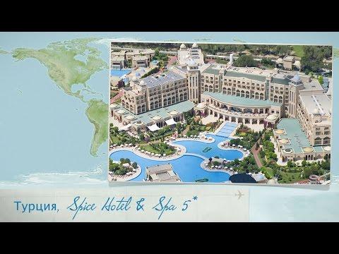 Отель спайс белек турция