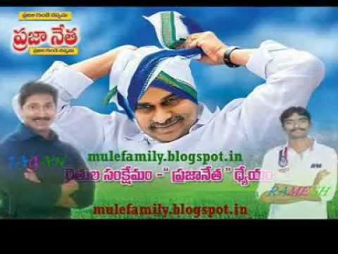 Ysr Congress Party Song video