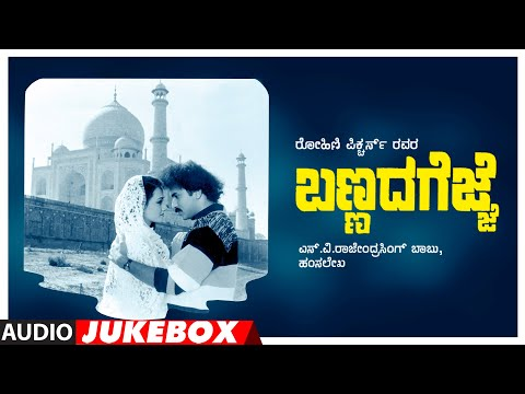 Kannada Movie Full Songs | Bannada Gejje | Kannada Hit Songs