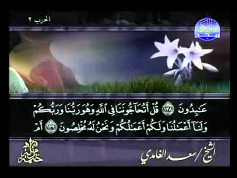 Surah Al Baqarah Saad Al Ghamdi