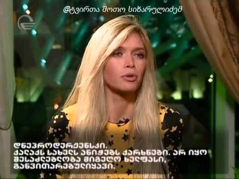 Вера Брежнева - ეკა ხოფერიას თოქ შოუში VERA BREJNEVA - EKA XOFERIAS SHOUSHI