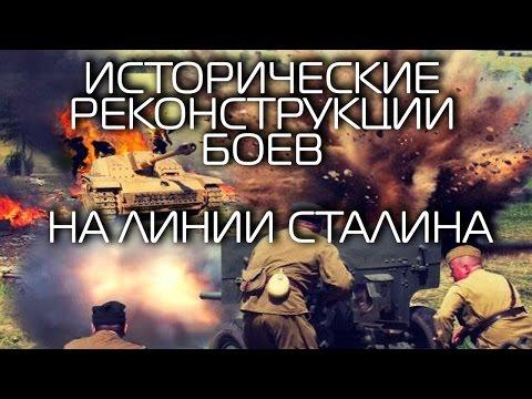 Линия сталина. Исторические реконструкции боев. ДЕНЬ ТАНКИСТА.