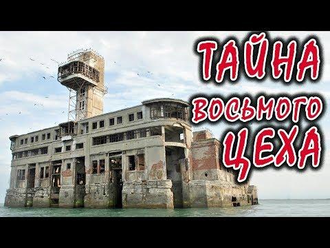 Дагестан - Неизведанное. Тайна восьмого цеха