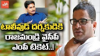 YS Jagan to Give Rajahmundry MP Ticket For Tollywood Director in 2019 Elections