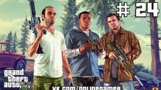 Прохождение GTA 5 - Часть 24: Прогулка в лесу