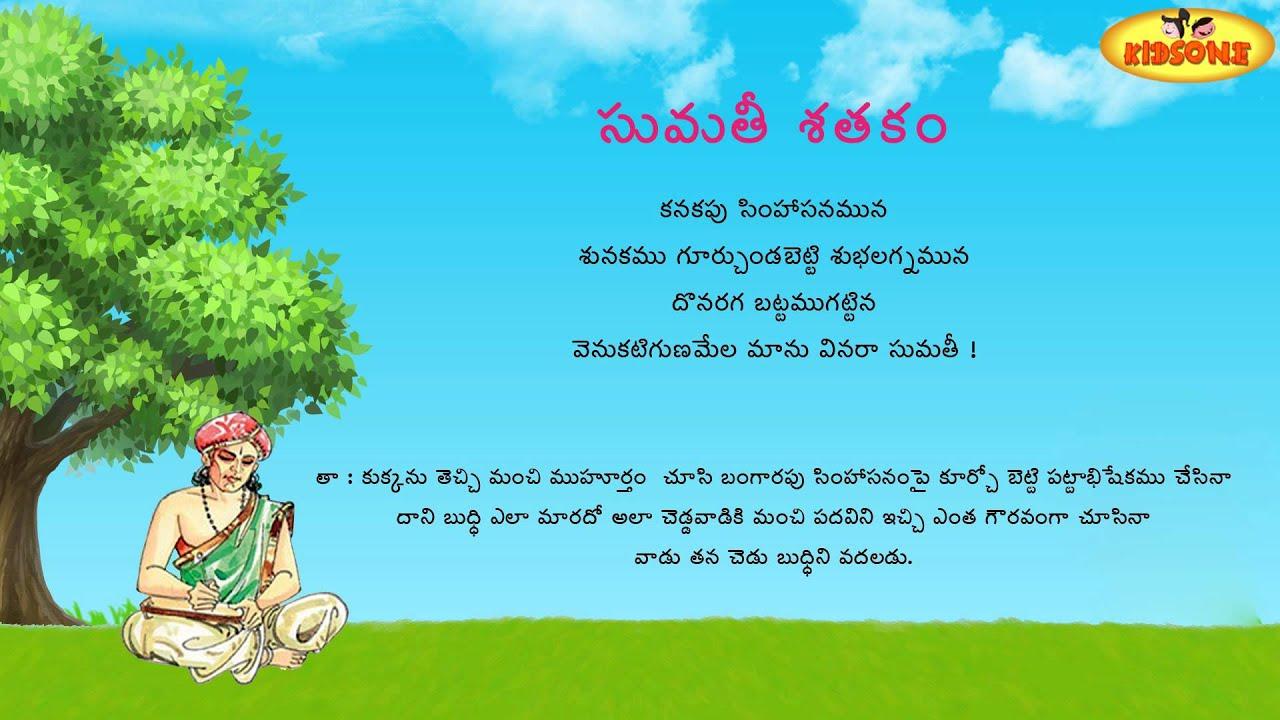 Sumathi Satakam    Kanakapu Simhasanamuna    Telugu ...