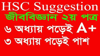HSC Biology 2nd Paper Suggestion All Board-2019