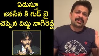 Janasena Vishnu NagiReddy Resigns Janasena Very Emotional Live |  #Janasena #PawanKalyan