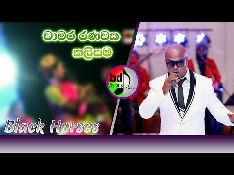 Jiwitema Batti Hinda    Chamara Ranawaka With Black Horses    Katuneriya video