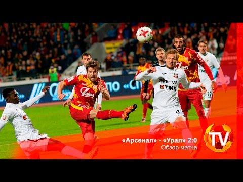 «Арсенал» - «Урал» 2:0. Обзор матча