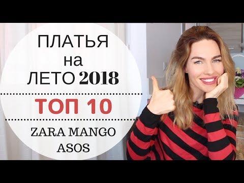 МОДНЫЕ ПЛАТЬЯ НА ЛЕТО НИЖЕ 50 ЕВРО | ТОП 10 ИЗ  ZARA MANGO ASOS | ЛЕТО 2018