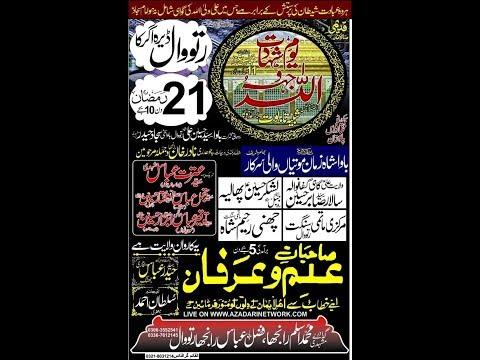 Live Majlis 21 Ramzan 2019 Dera Agarka MandiBahudin
