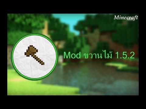 Minecraftวิธีลง Mod ขวานไม้ 1.5.2