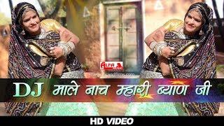 DJ Male Nach Mhari Byan Ji Rajasthani DJ Song 2018 | Rekha | Alfa Music & Films | Rajasthani Song