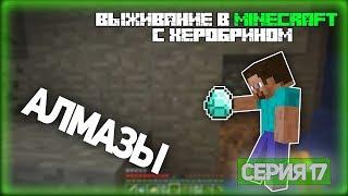 Выживание в Minecraft с херобрином часть 17(Алмазы)