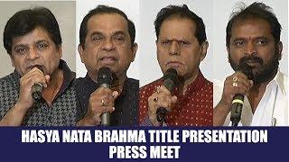 Presentation Of Tittle Hasya Nata Brahma Press Meet | Brahmanandam | Thrivikram | Alli