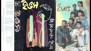 EVES (ইভস্) - Cholona Zai Dujone