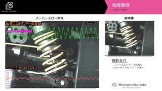 ハイスピードカメラ+データロガー 「ダンパーの振動の様子」