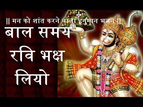 बाल समय रवि भक्ष लियो - हनुमान भजन