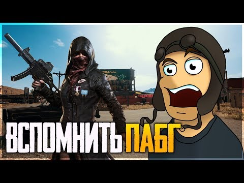 ВСПОМНИТЬ КАК ИГРАТЬ В ПАБГ! PUBG 1440p (PLAYERUNKNOWN'S BATTLEGROUNDS)