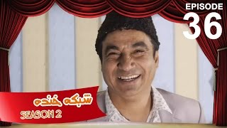 Shabake Khanda - Season 2 - Ep.36