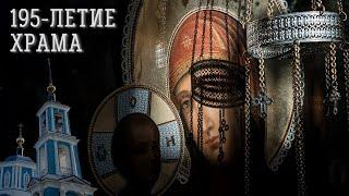 ПРАЗДНОВАНИЕ В ЧЕСТЬ ИЕРУСАЛИМСКОЙ ИКОНЫ БОЖИЕЙ МАТЕРИ. 195-ЛЕТИЕ ХРАМА. Божественная литургия