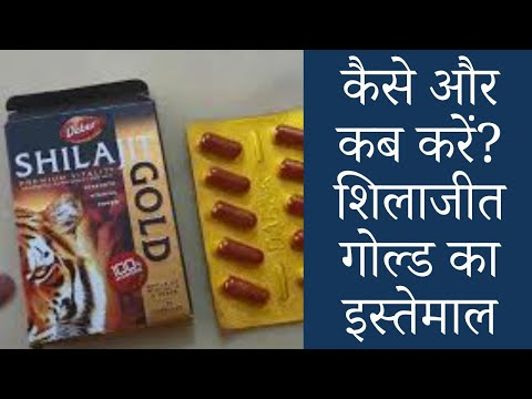 Dabur Shilajit Gold Capsules Benefits in hindi thumbnail