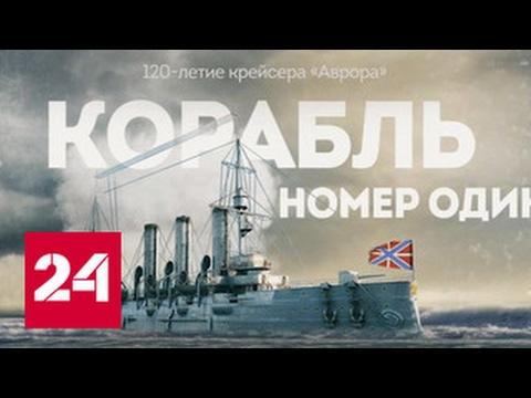 Корабль номер один. 120 лет Авроре. Документальный фильм Алексея Михалева