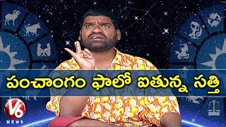 Bithiri Sathi On Ugadi Prediction 2018 | Satirical Conversation With Savitri | Teenmaar News