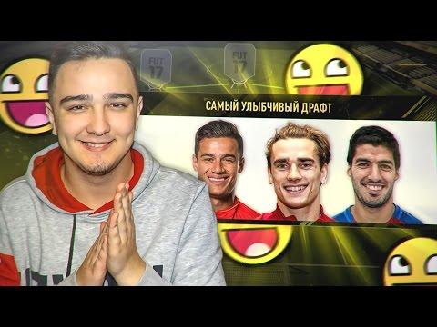 САМЫЙ УЛЫБЧИВЫЙ ФУТ ДРАФТ FIFA 17