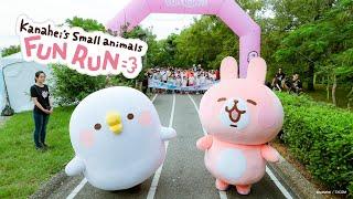 卡娜赫拉的小動物趣味路跑 台中場2018 官方花絮影片 - Kanahei's Small Animals Fun Run Taiwan