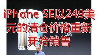 iPhone SE以249美元的清仓价格重新开始销售