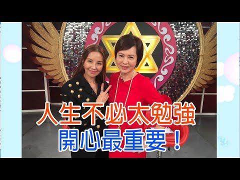 台綜-命運好好玩-20190410- 人生不必太勉強?!(熊海靈、張正藍)