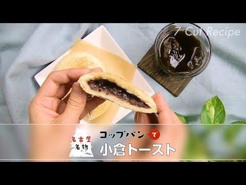コップパン 小倉トースト