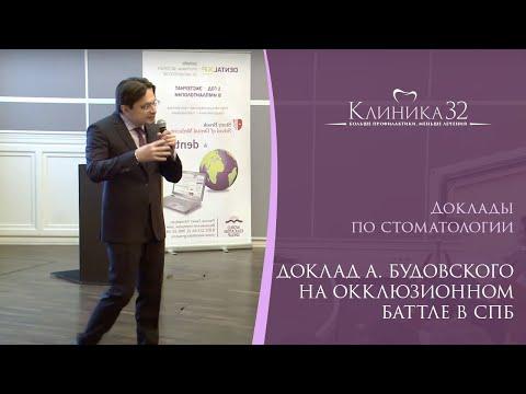 Доклад А. Будовского на Окллюзионном баттле в СПб
