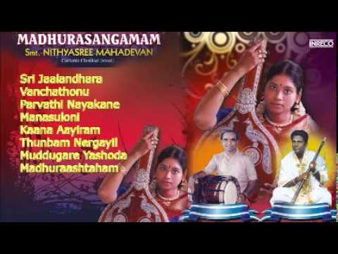 CARNATIC VOCAL | MADHURASANGAMAMA | NITHYASREE MAHADEVAN | JUKEBOX