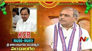 CM KCR Political Panchangam || Sri Velaminama Panchangam || 2018-2019