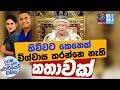 Aravinda with Ashcharya 21-01-2020