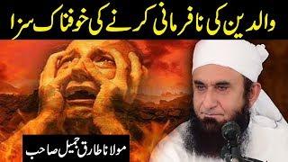 Waldain Ki Nafarmani Karne Wale Ki Saza   Molana Tariq Jameel Latest Bayan 27 January 2018
